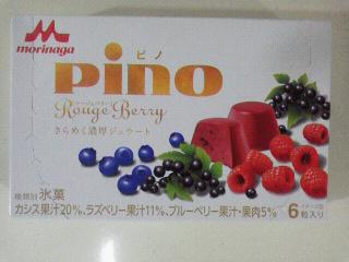 pino ルージュベリー (1)