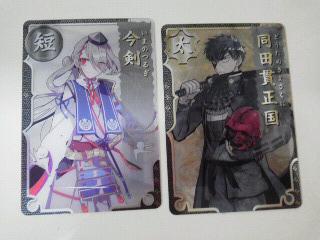 刀剣乱舞 刀札  (9)