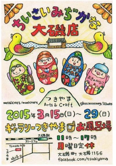 津居山2_convert_20150210220227