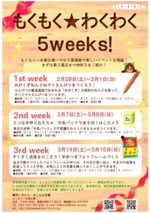 もくもく★わくわく5weeks