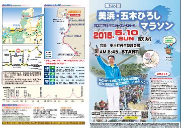 五木マラソン