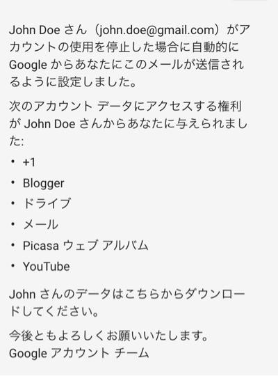 Googleアカウント無効化ツール