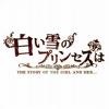 siroiyukinopurinnsesuha100.png