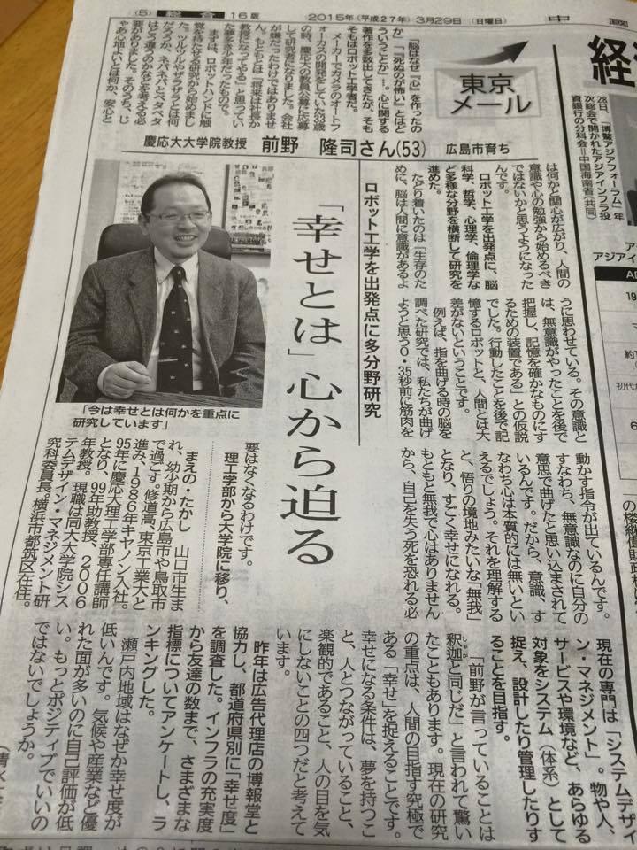 中国新聞20150329