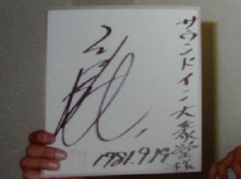 P1210761サイン