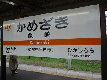 P1210644飯田3