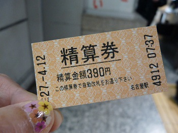 P1210647飯田6