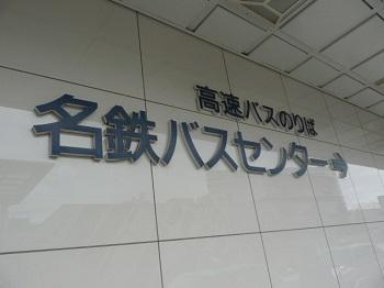 P1210650飯田7
