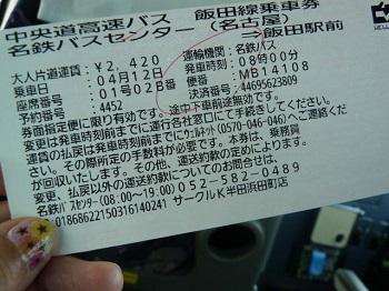 P1210656飯田12