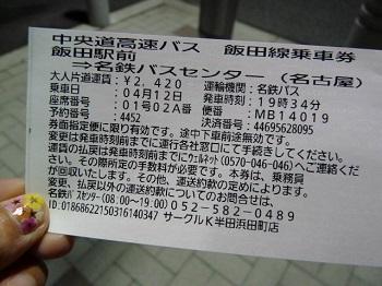 P1210724飯田46