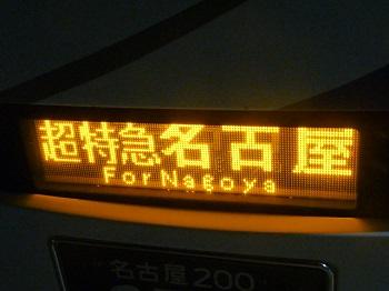 P1210726飯田48