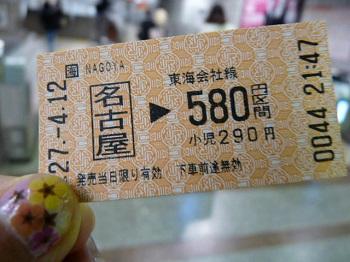 P1210728飯田52