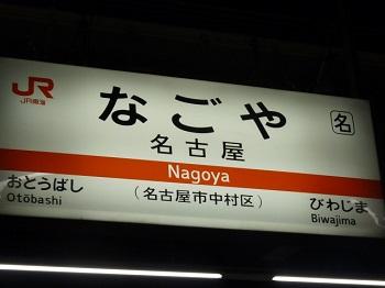 P1210729飯田53