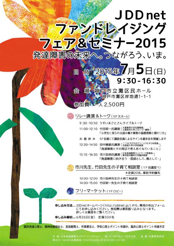 leaflet20150705.jpg