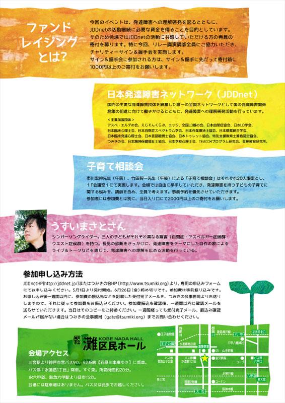 leaflet220150705.jpg