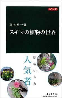 すきま植物の世界