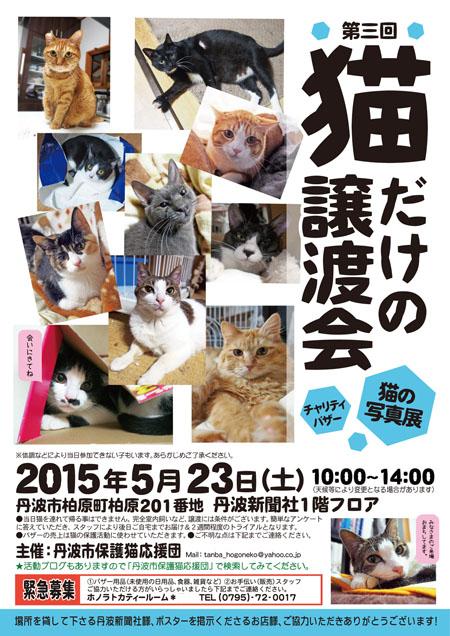 2015.5ポスター
