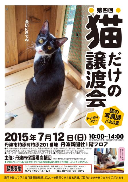 2015.7ポスター
