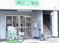神川輪業1