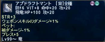 ジョブマント2_convert_20150521010500