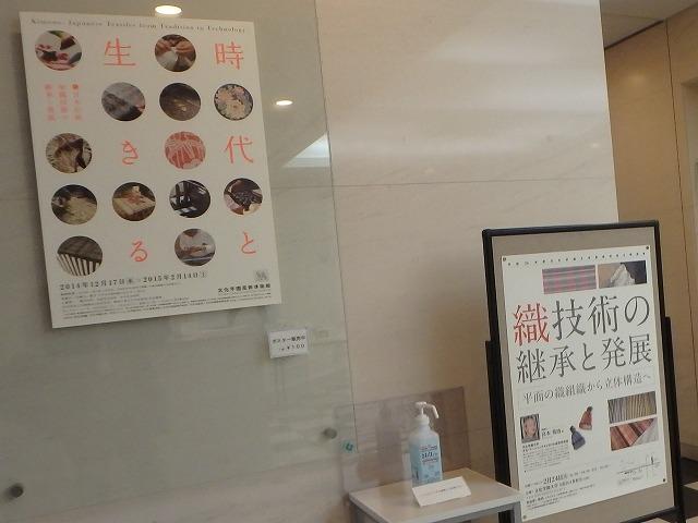 20150213東京都庁と文化服飾学院 (10)