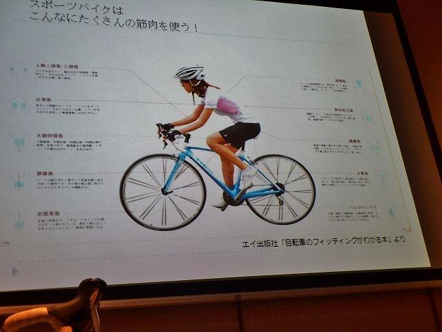 20150519自転車セミナー (3)