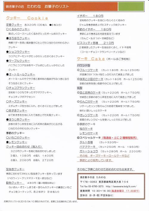 繧ォ繧ソ繝ュ繧ー_convert_20150515152300