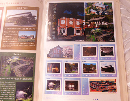 富岡製糸世界遺産登録記念切手
