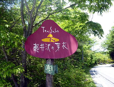 TeaSalon 軽井沢の芽衣