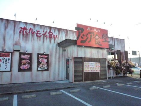 アジア食堂 市原店