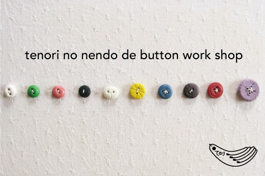 nendo_de_button.jpg