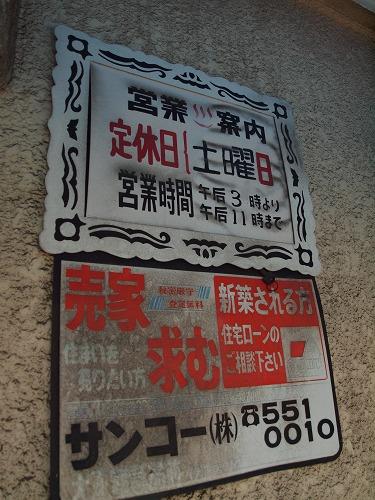 P9067582.jpg