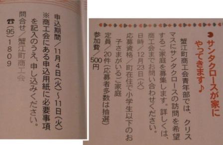 1 広報雑誌かにえKISS12ページDo!Kanieかにえ・暮らしのガイド2-1
