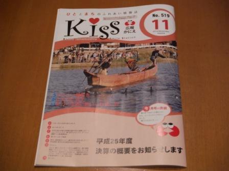1 広報雑誌かにえKISS12ページDo!Kanieかにえ・暮らしのガイド3