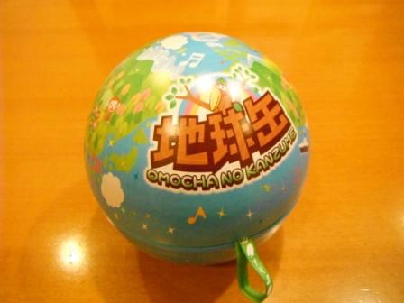 おもちゃのかんづめ 地球缶