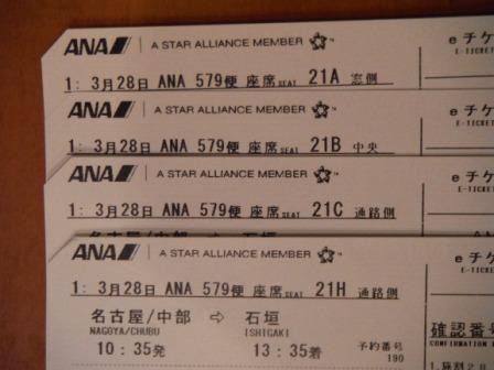 4航空チケット