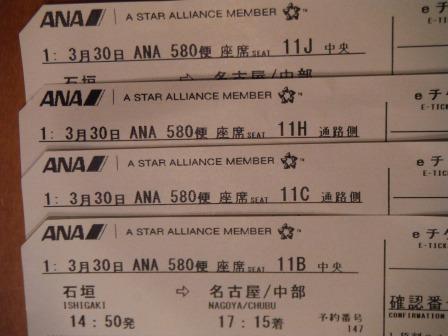 4航空チケット2