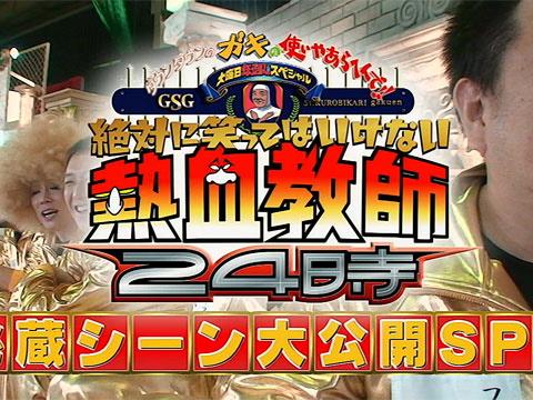 gakinotsukai_20131110.jpg