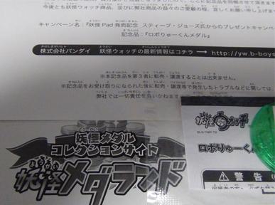 妖怪メダランド ロボりゅーくんメダル当選!!-1