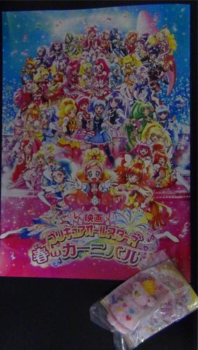 映画プリキュアオールスターズ 春のカーニバル♪-1
