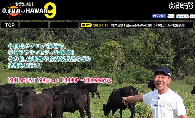 木梨目線!憲sunのHAWAII9 - オフィシャルサイト - BSフジ - Internet Explorer 20150523 200155