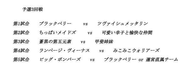 予選3回戦bs