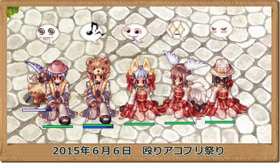 2015年6月6日殴りアコプリ祭り(雑談5)