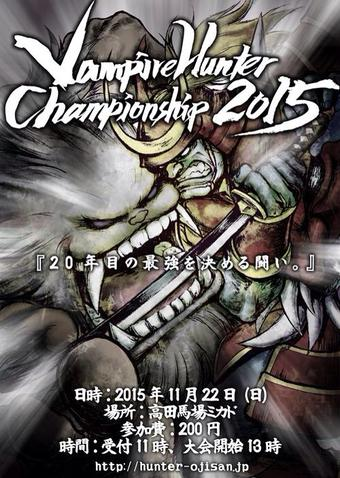 VHC2015ポスター