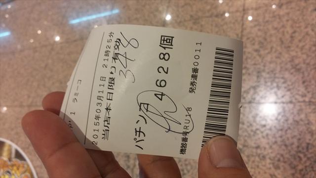 20150311_212919.jpg