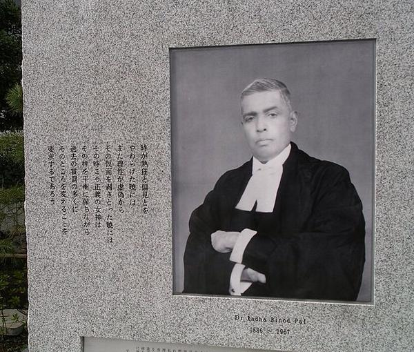 歴史(パール判事の名言)image