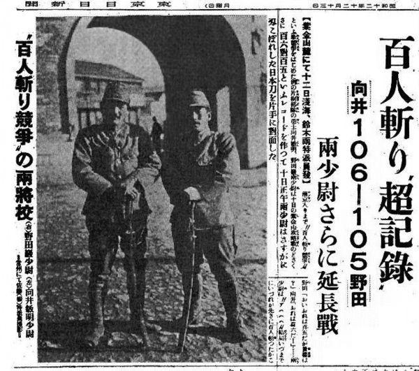 歴史(百人斬りの記事)image