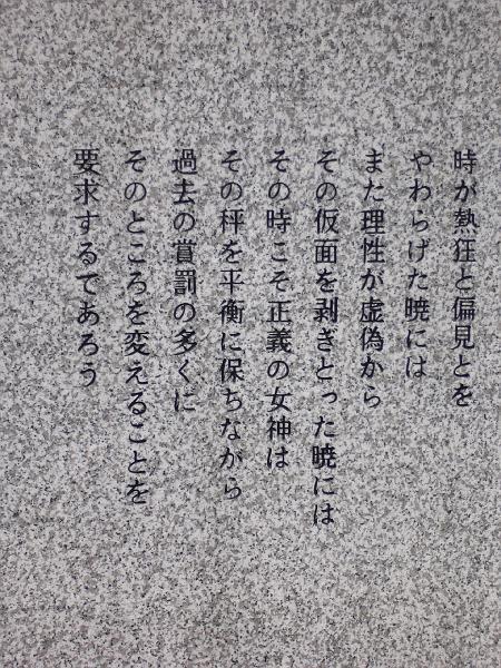 歴史(碑文拡大)image