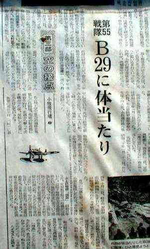 空襲(体当たり)image