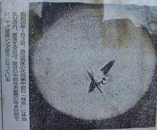 空襲(墜落するB29)image